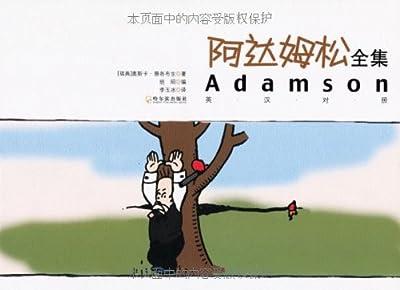 阿达姆松全集.pdf