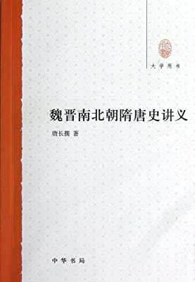 魏晋南北朝隋唐史讲义.pdf