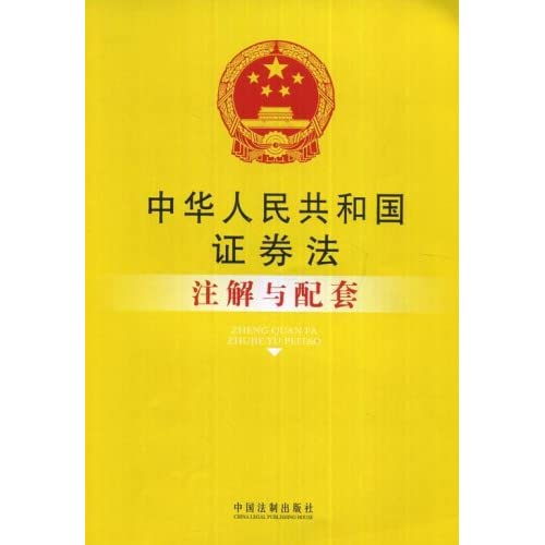 中华人民共和国证券法注解与配套
