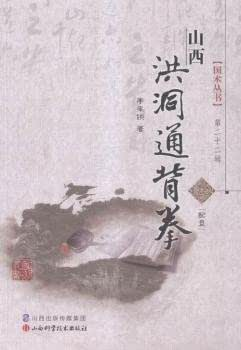 山西洪洞通背拳.pdf