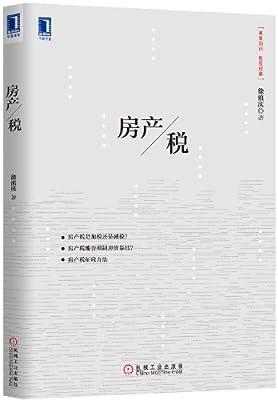 房产税.pdf