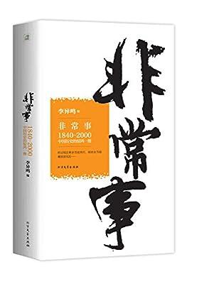 非常事:1840-2000中国历史的惊鸿一瞥.pdf