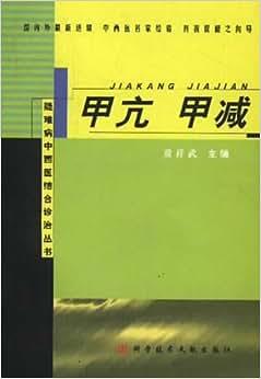《甲亢甲减》 黄祥武【摘要 书评 试读】图书