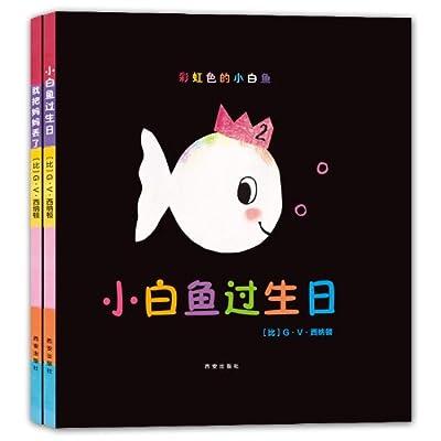 彩虹色的小白鱼.pdf