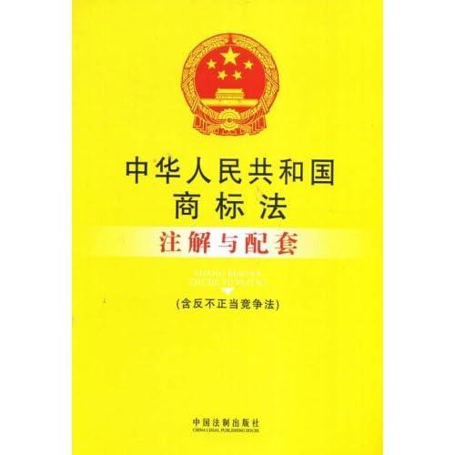 中华人民共和国商标法注解与配套(含反不正当竞争法)