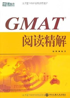新东方•GMAT阅读精解.pdf