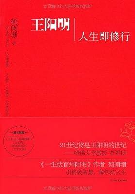 王阳明:人生即修行,史上最实用的王阳明传记.pdf