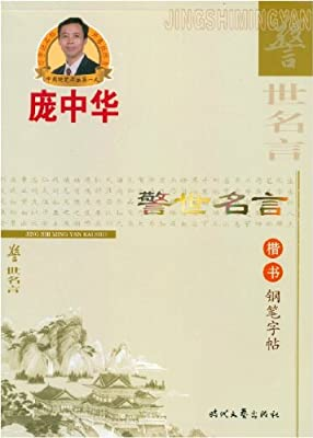 正版:庞中华警世名言楷书钢笔字帖.pdf