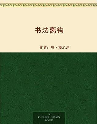 书法离钩.pdf