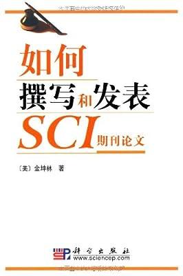 如何撰写和发表SCI期刊论文.pdf