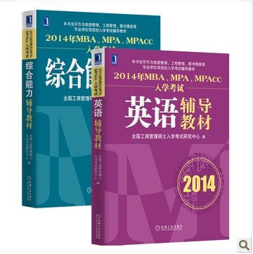 2014 MBA MPA MPACC 入学考试 管理 经济类联考 2014年MBA联考教材全套 英语+综合能力 官方指定辅导教材 机械工业出版社全套2本.pdf