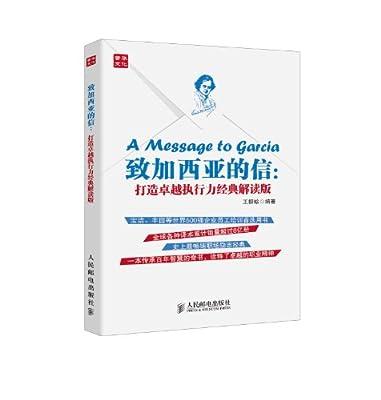 致加西亚的信:打造卓越执行力经典解读版.pdf