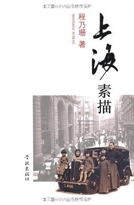 上海素描.pdf