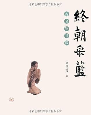 终朝采蓝:古名物寻微.pdf