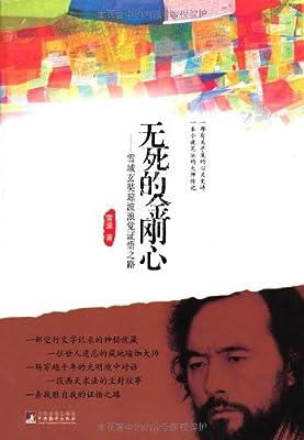 无死的金刚心:雪域玄奘琼波浪觉证悟之路.pdf