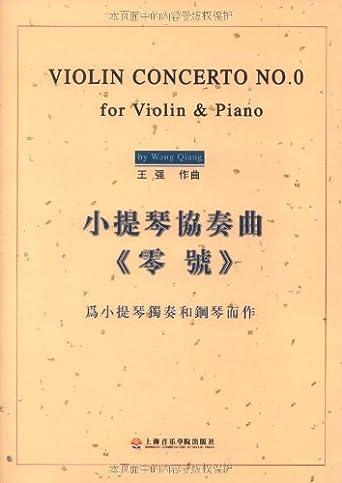 小提琴协奏曲 零号 为小提琴独奏和钢琴而作 小提琴分谱 附光盘