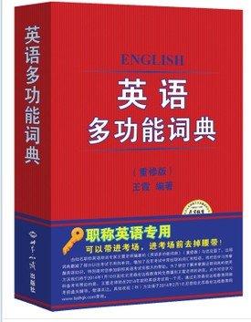 2014职称英语考试新编英语多功能词典可带入考场王霞词典 职称字典 综合/卫生/理工类.pdf