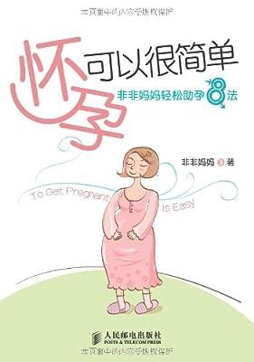 怀孕可以很简单:非非妈妈轻松助孕8法.pdf