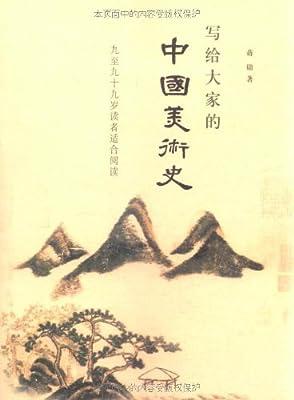 写给大家的中国美术史.pdf