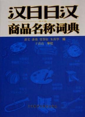 汉日日汉商品名称词典+.pdf