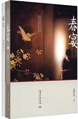 春宴•莲花.pdf