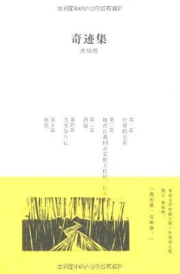 奇迹集.pdf