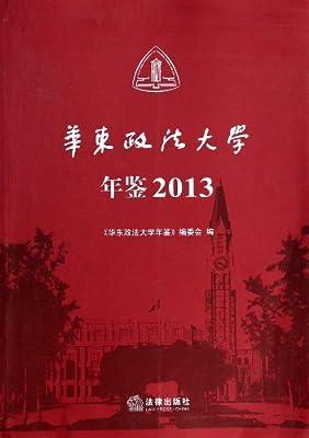 华东政法大学年鉴.pdf