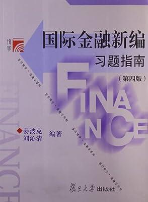 复旦博学•金融学系列:国际金融新编习题指南.pdf
