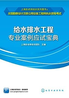 全国勘察设计注册公用设备工程师执业资格考试:给水排水工程专业案例应试宝典.pdf