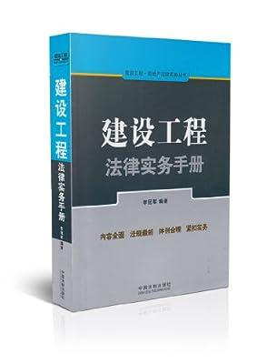 建设工程法律实务手册.pdf