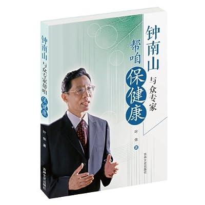 钟南山与众专家帮咱保健康.pdf
