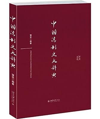 中国法制史大辞典.pdf