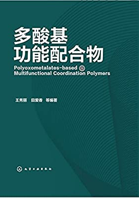 多酸基功能配合物.pdf