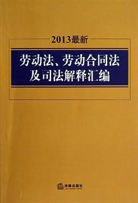 2013最新劳动法、劳动合同法及司法解释汇编.pdf
