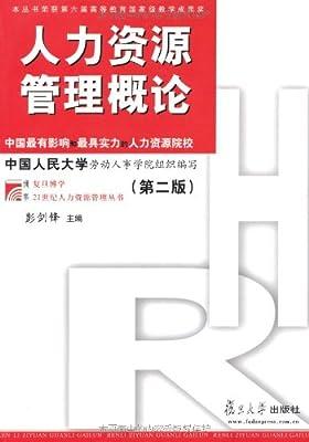 人力资源管理概论.pdf