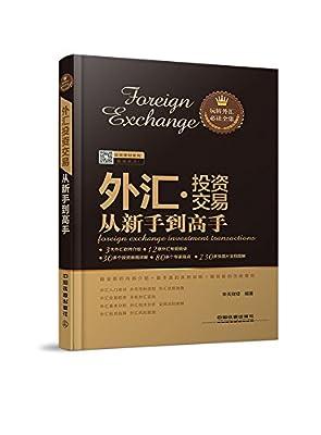 外汇投资交易从新手到高手.pdf