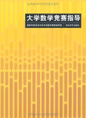 大学数学竞赛指导.pdf