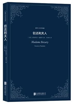 世界十大文学名著:包法利夫人.pdf