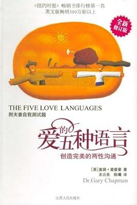 爱的五种语言.pdf