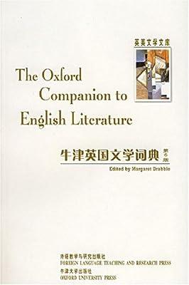 牛津英国文学词典.pdf