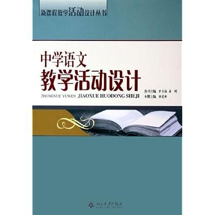 语文教学活动设计方案