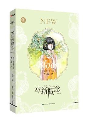 盛开·90后新概念·花样年华书系·青梅纪.pdf