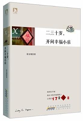 二三十岁,开间幸福小店.pdf