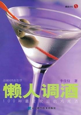 品味时尚生活02:懒人调酒100种最受欢迎的鸡尾酒.pdf