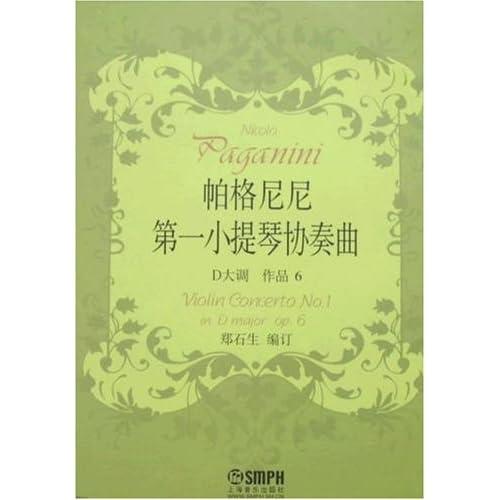 提琴协奏曲 D大调 作品6
