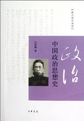 中国政治思想史.pdf