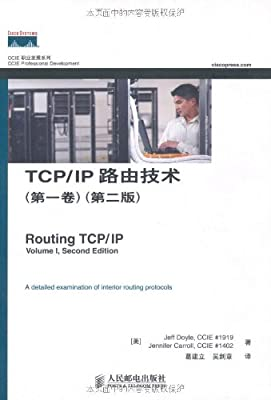 TCP/IP路由技术.pdf