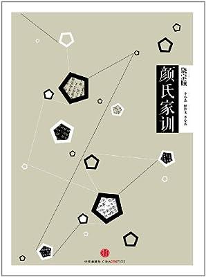 中信国学大典:颜氏家训.pdf
