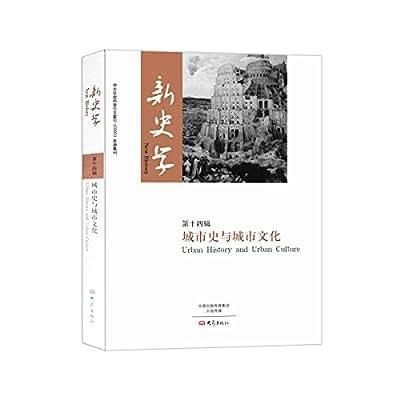 新史学·第十四辑.pdf
