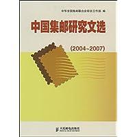 中国集邮研究文选(2004~2007)